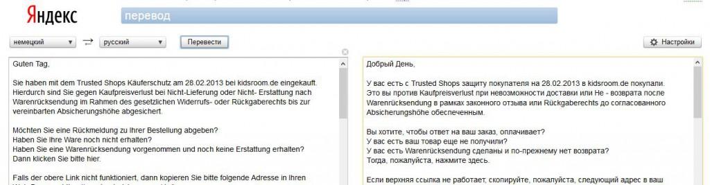 Яндекс Перевод. Нажмите для увеличения картинки
