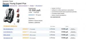Recaro Young Expert Plus на Yandex Market июль 2013. Кликните для увеличения картинки