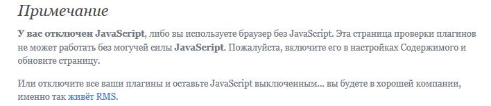 Cообщение на сайте Mozilla,если JavaScript отключен