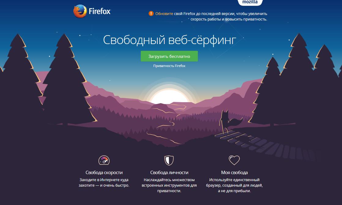 Cкриншот с сайта Mozilla о свободном сёрфинге в последней версии Firefox
