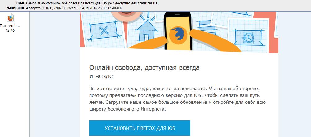 Скриншот почтовой рассылки Mozilla об обновлении Firefox.