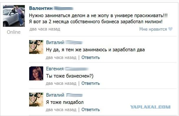 Скриншот диалога в социальной сети