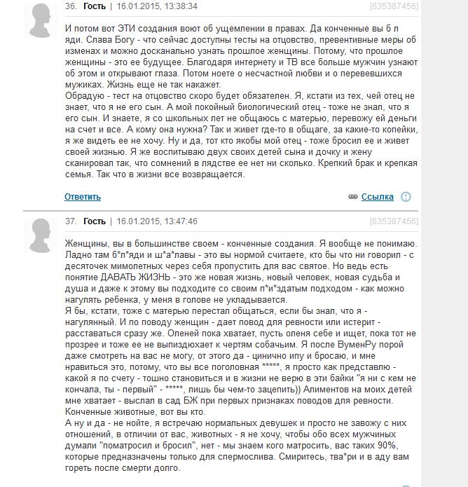 Скрин обсуждения на форуме о нагулянных детях