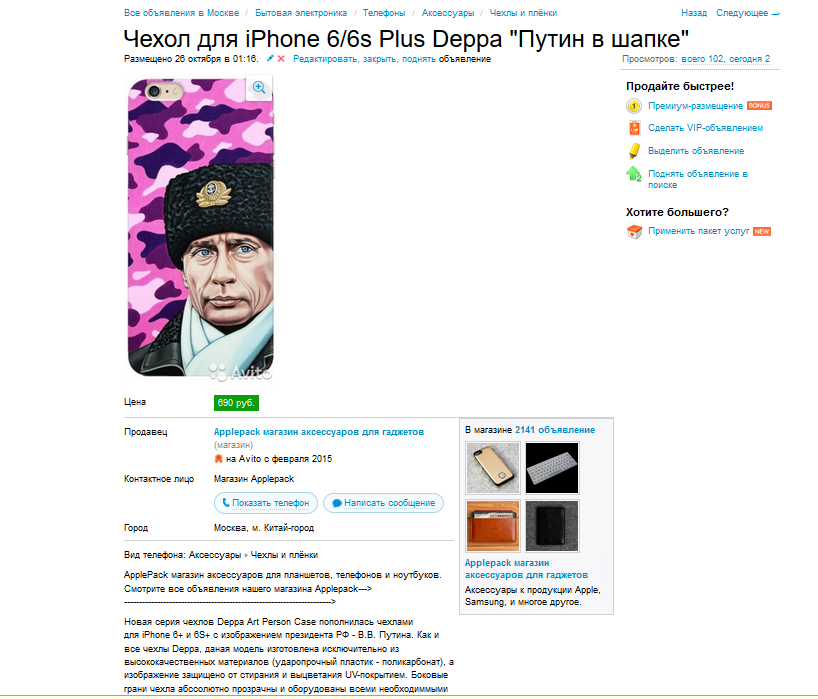 Фото чехла для Iphone с Путиным на Avito