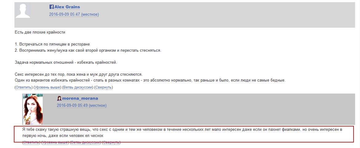 Скриншот остроумного ответа morena_morana