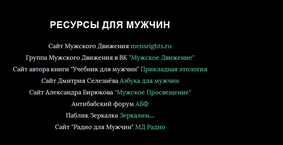 Скриншот списка ресурсов для мужчин с сайта Маскулист