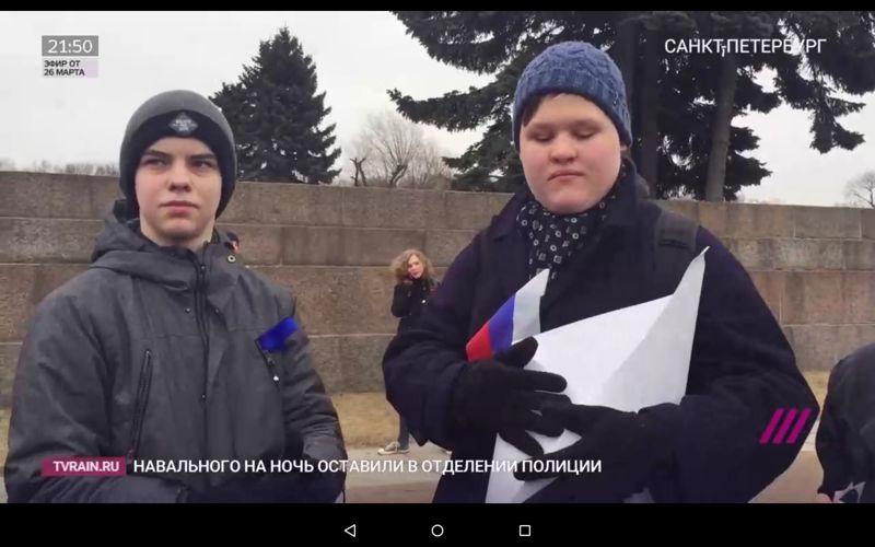 Фото. Два школьника на митинге против коррупции в Питере 26 марта 2017
