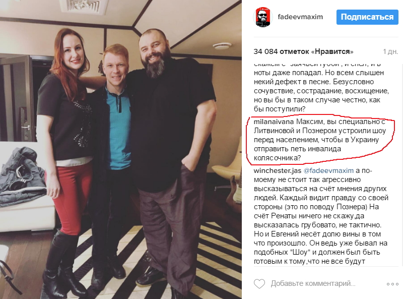 Скриншот комментария из инстаграм про Максима Фадеева