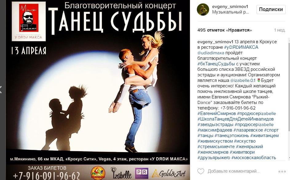Постер. Танец Судьбы. Благотворительный концерт
