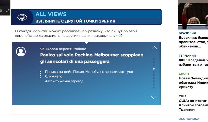Автоматический перевод с итальянского. Скриншот.