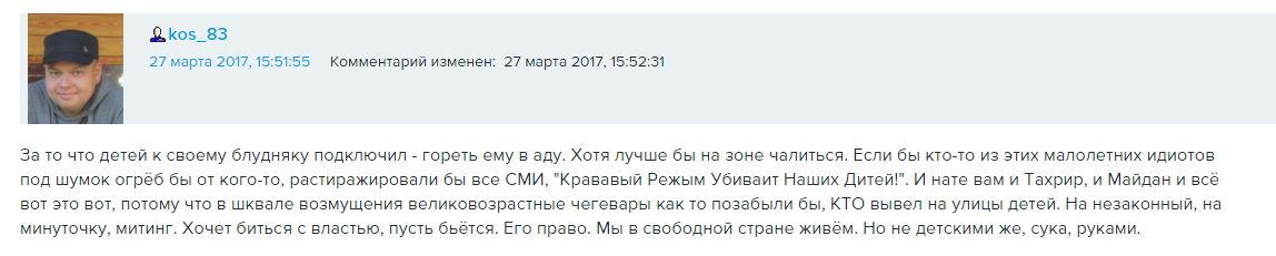 Скриншот мнения в ЖЖ о Навальном