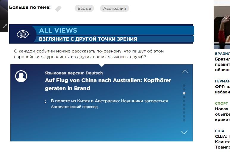 Автоматический перевод с немецкого. Скриншот.
