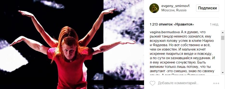 Скриншот одного из интересных комментариев Vagina.Bermudova в Инстаграм у Смирнова