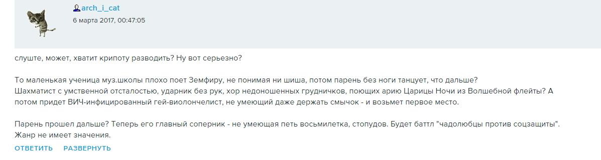 Скриншот комментария arch_i_cat в ЖЖ