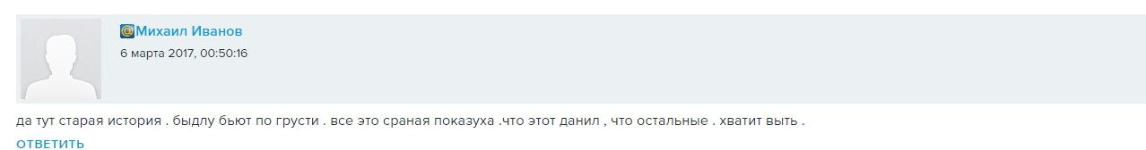 Скриншот комментария в ЖЖ