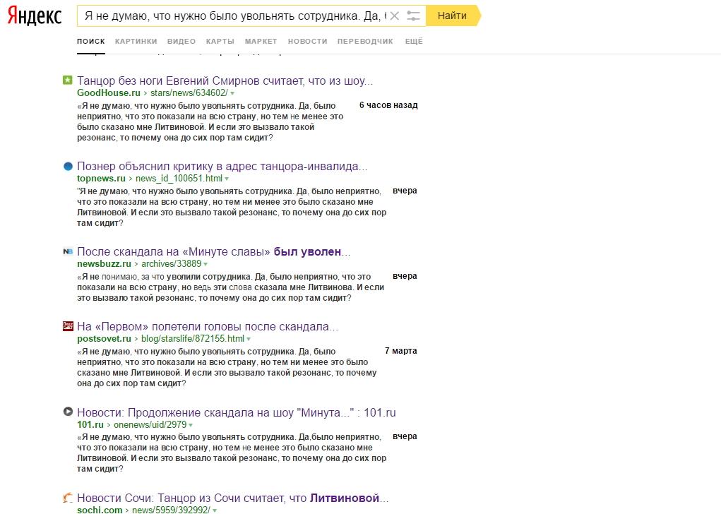 Скриншот поиска в Яндексе слов танцора без ноги Евгения Смирнова