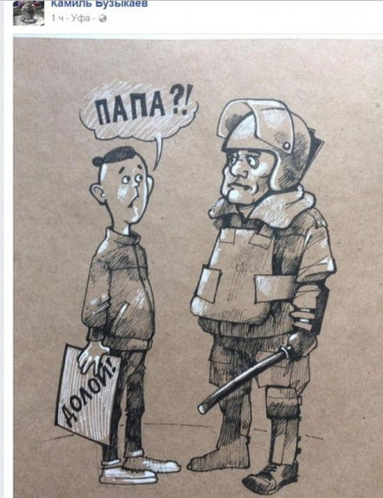 "Карикатура ""Встретил папу на митинге"""