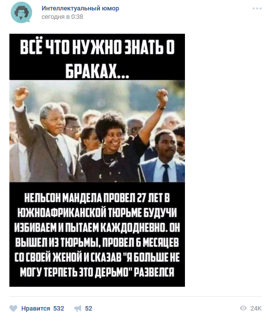 Искажение правды про Манделу
