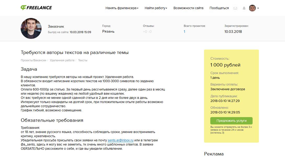 Скриншот.Подозрительный заказ на Freelance