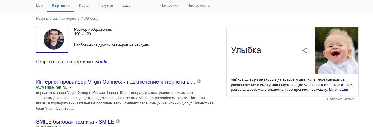 Google распознает улыбку.Скриншот.