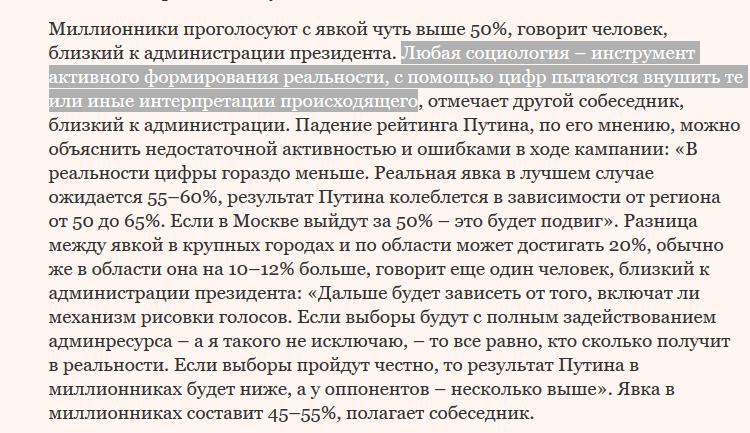 Скриншот из Ведомостей