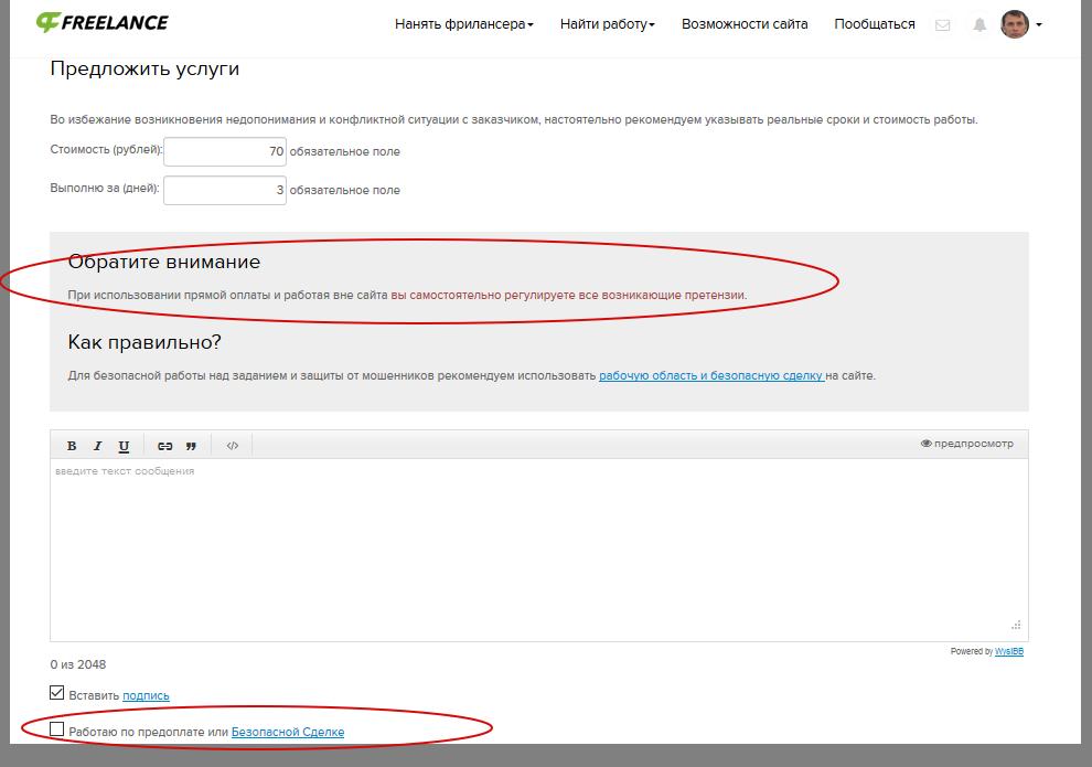 Предложение безопасной сделки на Freelance.ru