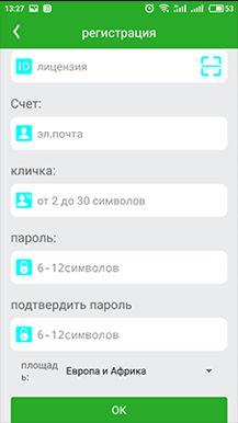 Регистрация в Setracker2