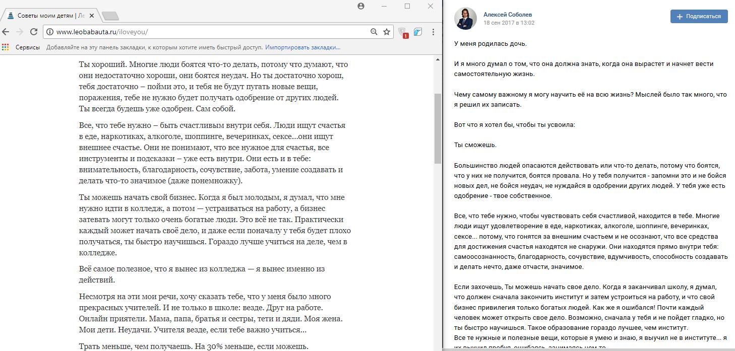 Сравнение статьи Лео Бабауты и поста Алексея Соболева.Скриншот