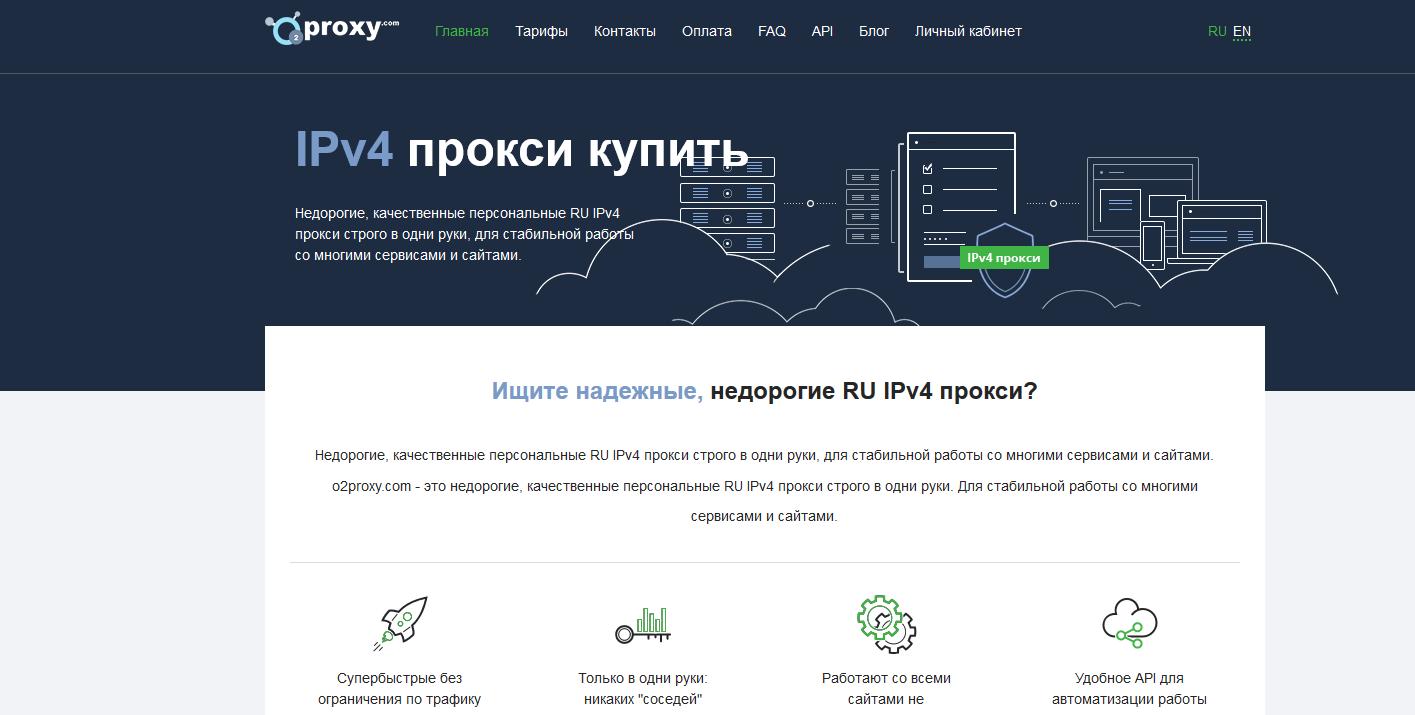 Скриншот сайта O2proxy