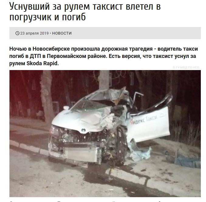 Авария Яндекс.Такси в Новосибирске 23-04-2019