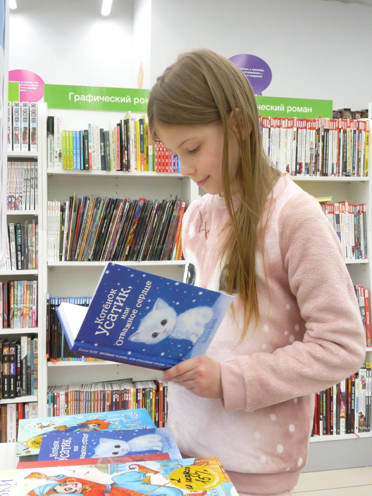 Ребёнок с книгой Котёнок усатик или отважное сердце