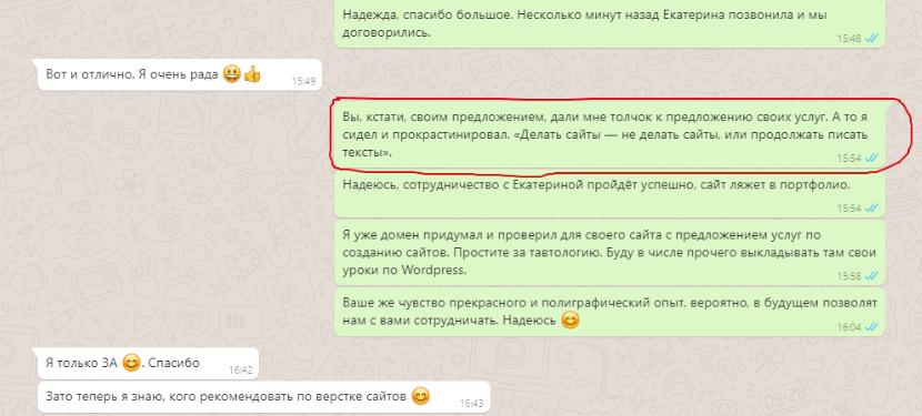 Фрагмент переписки в whatsapp