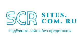 Логотип Sites.Com.Ru — надёжные сайты без предоплаты