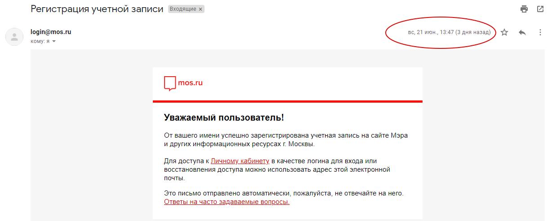 Скриншот подтверждающего письма о регистрации учётной записи на mos.ru