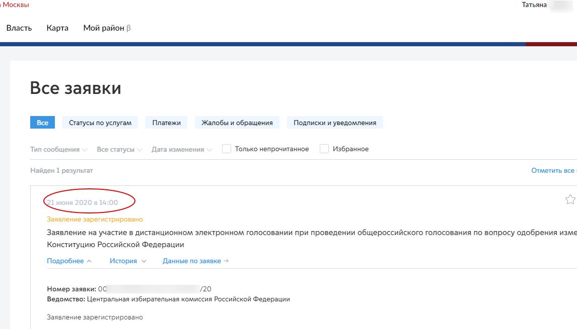 Скриншот статуса заявления на электронное голосование