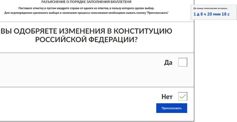 Отметка «нет» в электронном бюллетене по голосованию по изменениям в Конституцию